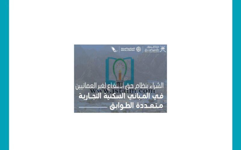 ضوابط التسجيل في نظام حق الانتفاع لغير العمانيين
