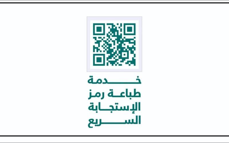 طريقة طباعة رمز الاستجابة السريع من منصة بلدي الإلكترونية