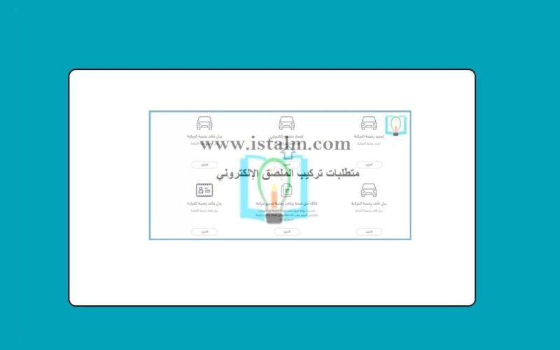 متطلبات تركيب الملصق الإلكتروني ورابط تسجيل البيانات