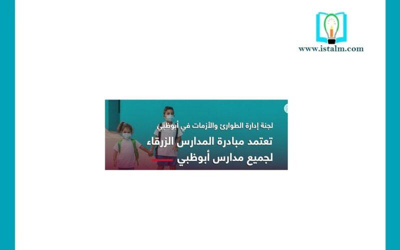 اعتماد مبادرة المدارس الزرقاء في أبوظبي