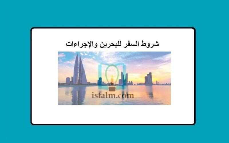 شروط السفر للبحرين 2022 للسعوديين وإجراءات دخول المقيمين