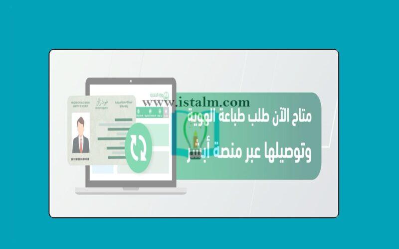 هوية زائر الجوازات استعلام برقم الهوية بعد تعديل 1443